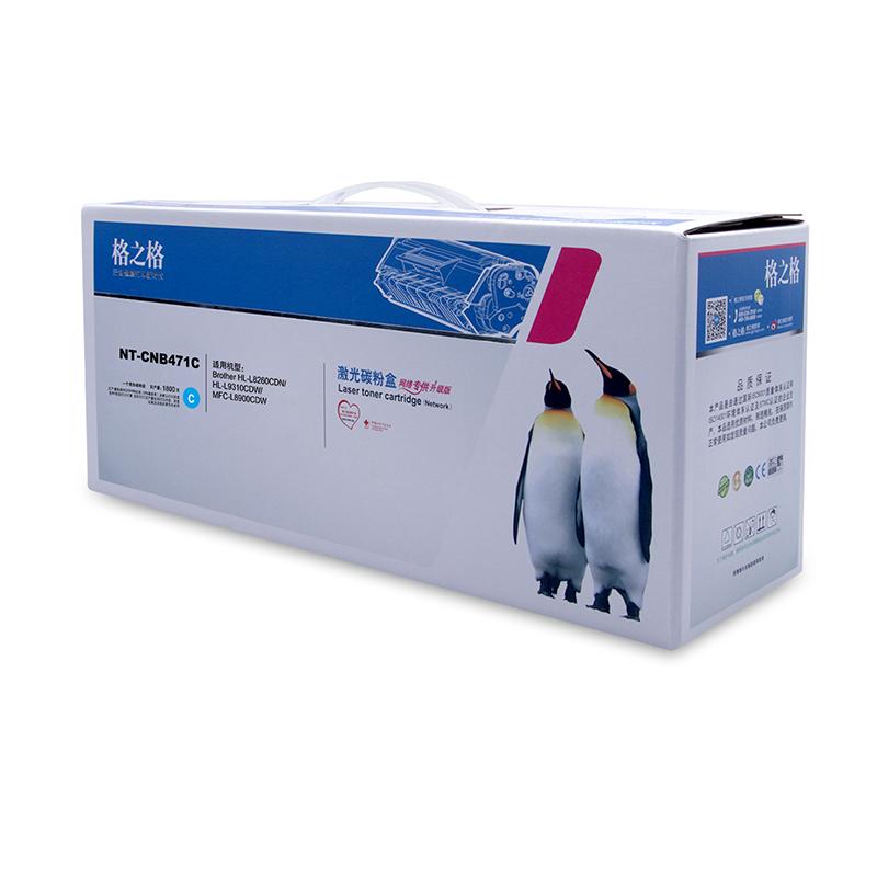 格之格 TN-471C硒鼓NT-CNB471C适用兄弟HL-L8260CDN HL-L9310CDW MFC-L8900CDW 打印机粉盒 青色大容量