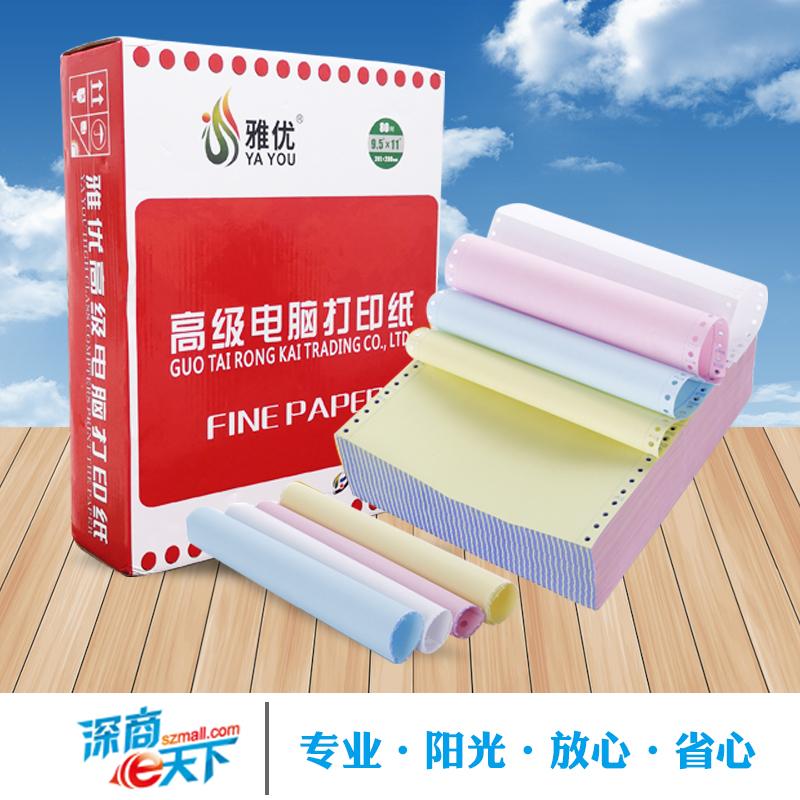 雅优打印纸 六层彩色整张 800张/箱(整张/二等分/三等分)