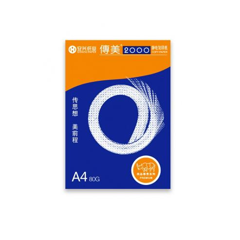 传美2000型 A4 80G 复印纸 500张/包 5包/箱(单包)