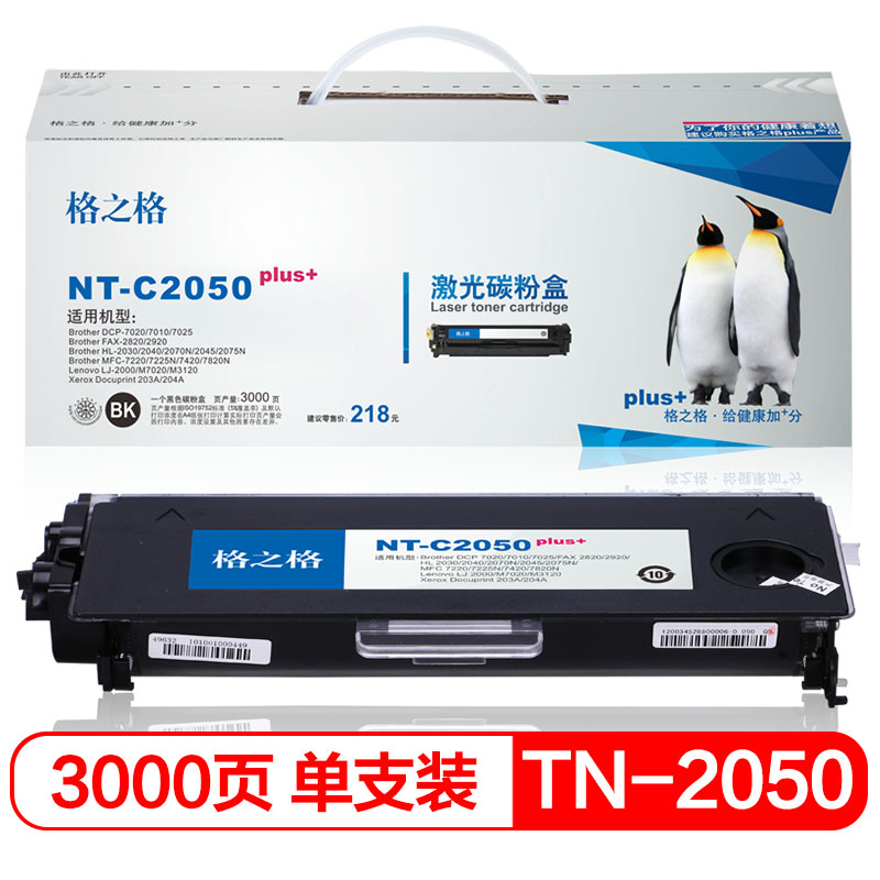 格之格TN-2050墨粉盒C2050plus+适用兄弟Brother DCP-7020 2820 2920打印机硒鼓
