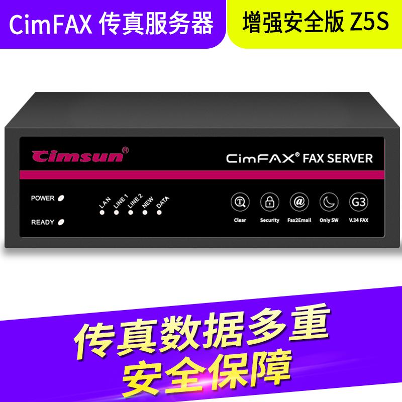 先尚(CimFAX) 传真服务器 增强安全版Z5S 800用户 128G储存  高速33.6K 传真数据多重安全保障