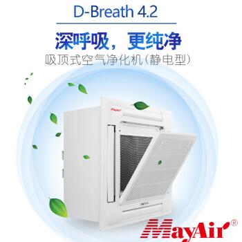 美埃(MayAir)db4.2 办公室用 家用 新风空气净化器 除甲醛PM2.5 英国美埃(MayAir)db4.2
