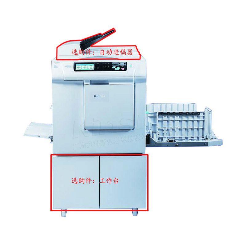 理光速印机DD5450C(主机+盖板+工作台+打印卡)