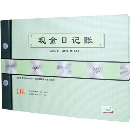 天章(TANGO)绿天章现金日记帐本16k财务活页账本账册