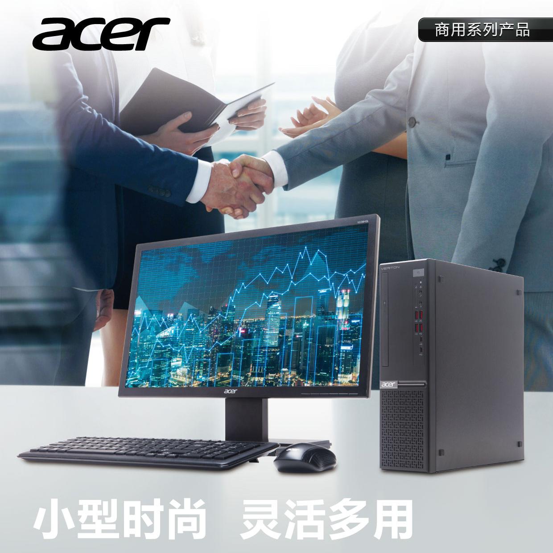 宏碁台式电脑B650 i3-8100/4G/128+1T/win10/20 IPS全高清显示器/三年全保,三年上门